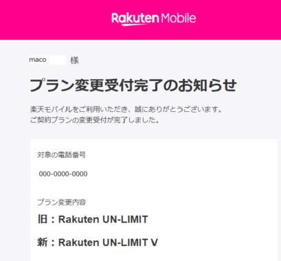 Rakuten Mobile プラン変更受付完了のお知らせ
