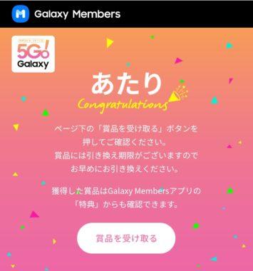 5G! Galaxy ユーザー限定キャンペーンの抽選結果の画像