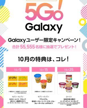 5G! Galaxy ユーザー限定キャンペーン!の画像